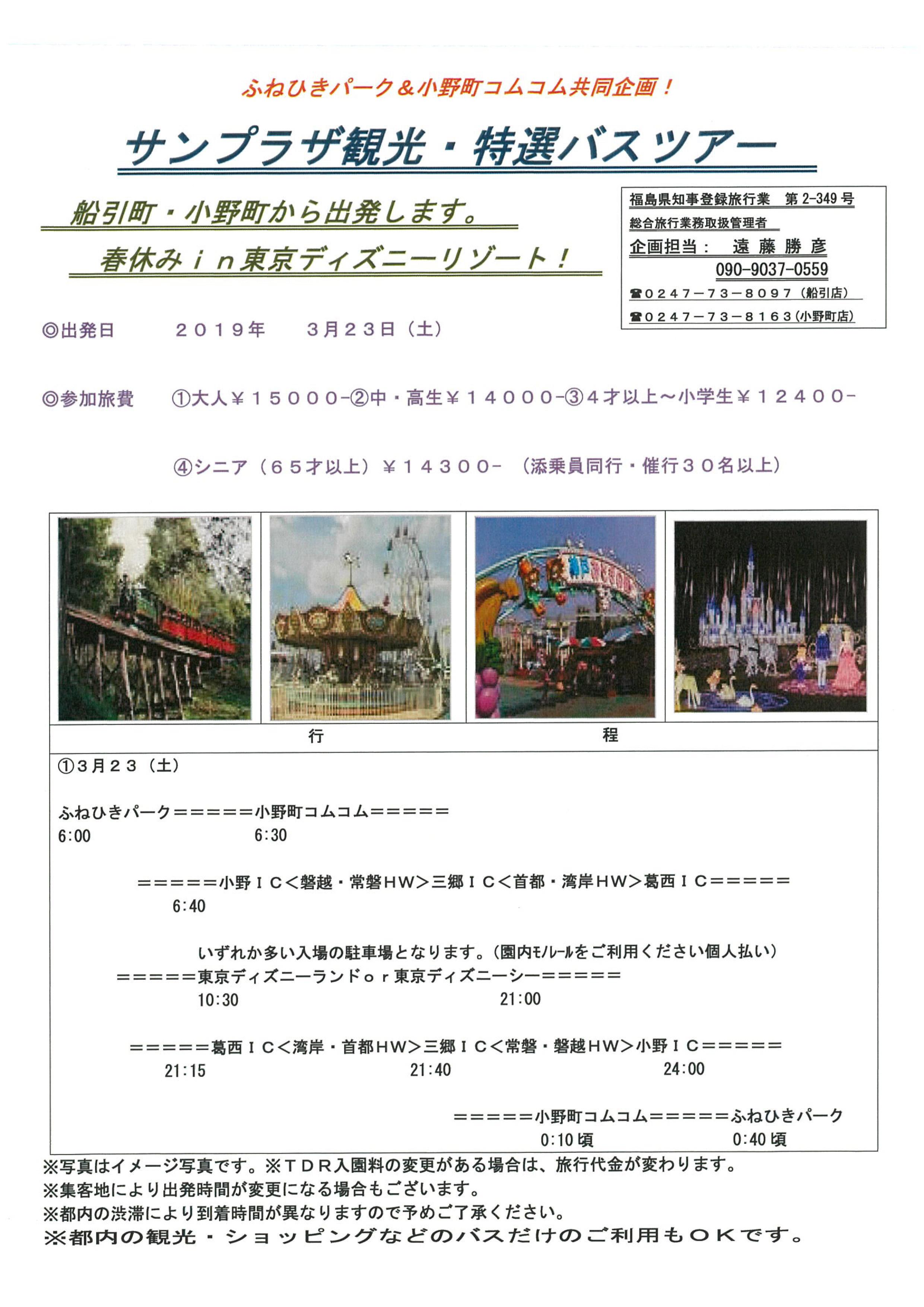 2019年 春休み in 東京ディズニーリゾート! | 国内・海外・バスツアー