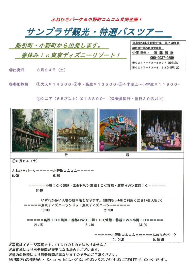 春休み in 東京ディズニーリゾート! | 国内・海外・バスツアー